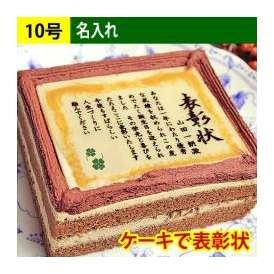 ケーキで表彰状 名入れ 10号サイズ 送料無料