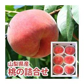桃(モモ) 山梨県産 約2kg 詰め合わせ (6~8玉入り) 送料無料