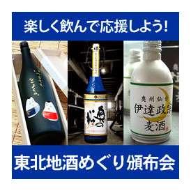 毎月1回東北の銘酒が届く 東北の地酒めぐり頒布会 3ヶ月コース