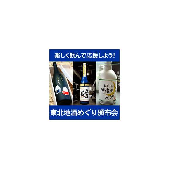 毎月1回東北の銘酒が届く東北の地酒めぐり頒布会3ヶ月コース