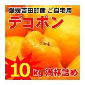 【送料無料】【訳あり・ご自宅用】愛媛吉田町産デコポン10kg