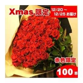 【送料無料】クリスマス赤いバラの花束ギフト100本