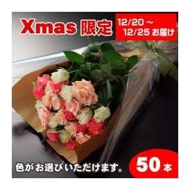 【送料無料】クリスマスにバラの花束ギフト50本