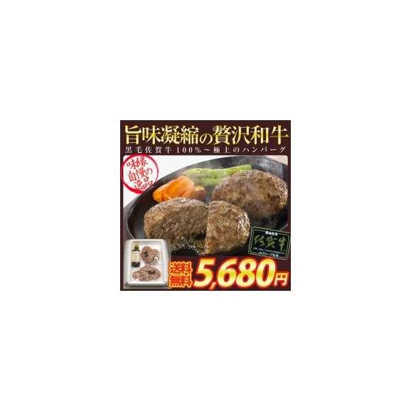 【送料無料】黒毛佐賀牛100%極上のハンバーグ柚子皮入りの特製ソース付き