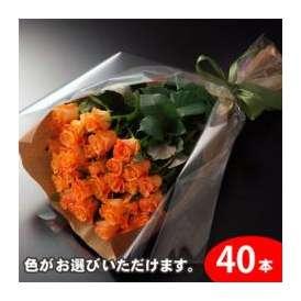 【生産者直送】だから花持ちが違う!【送料無料】バラの花束ギフト40本