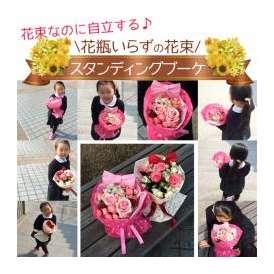 【送料無料】発表会やお誕生日におめでとうの気持ちを込めて♪そのまま飾れる花束スタンディングブーケ