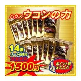 【ポスト投函便送料無料】ハウス ウコンの力 14袋