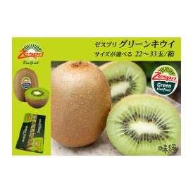【送料無料】ゼスプリ Zespri グリーンキウイフルーツ 果実の大きさが選べます 22~33玉入り箱