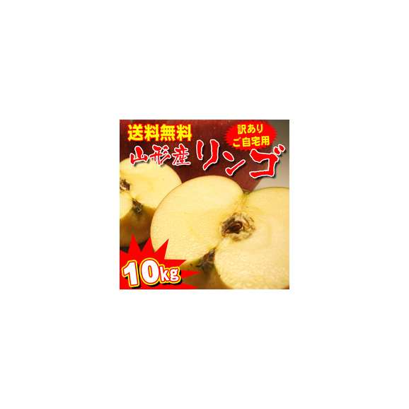 【送料無料】わけあり山形産リンゴたっぷり10キロ01