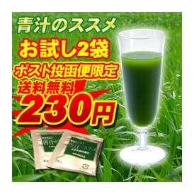 【ポスト投函便送料無料】【無農薬栽培】レタスの26倍の食物繊維で元気いっぱい!抹茶のような味わいで飲みやすい青汁!【お試しサンプル】
