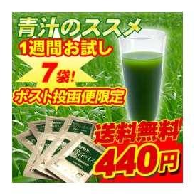【ポスト投函便送料無料】【無農薬栽培】レタスの26倍の食物繊維で元気いっぱい!抹茶のような味わいで飲みやすい青汁!【一週間お試し7袋】
