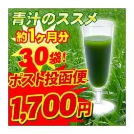 【ポスト投函便】【無農薬栽培】レタスの26倍の食物繊維で元気いっぱい!抹茶のような味わいで飲みやすい青汁!【30袋1ヶ月分】
