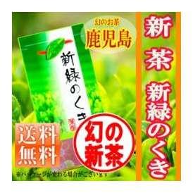 【幻のお茶】【メール便送料無料】新緑のくき100g!葉脈だけを使った茶!他では味わえないおいしいお茶!緑茶園のイチオシ!!