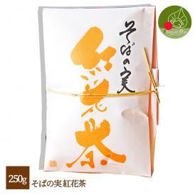 【送料無料】そばの実紅花茶250g!山形の県花をそば茶とブレンドしたベニバナ茶をギフトとして!