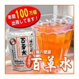 「100種の健康 百草茶 茶草」 百草水1袋!かんたん、水で作れるライト感覚の飲みやすさ!ダイエットに!
