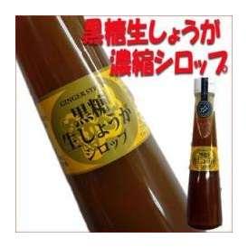 国産生しょうが濃縮シロップ250g!国産の生姜と鹿児島産の黒糖をで黒糖しょうがシロップをつくりました!手軽に生姜がとれて更に飲みやすい!