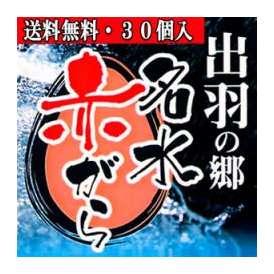 【美味しさ保障・送料無料】名水百選の水使用!出羽の郷 名水赤がら 30個入!産地直送!