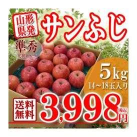 準秀品 山形サンふじりんご5kg 産地直送・特別価格