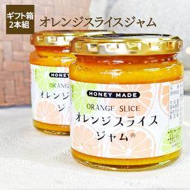 国産蜂蜜使用!オレンジスライスジャム・ギフトセット2個入・こだわりの国産はちみつ!
