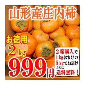 ☆早期予約タイムセール☆訳あり庄内柿2kg箱・2箱購入で1kgおまけの5kgでお届け!