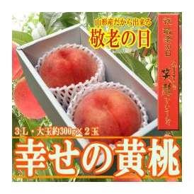 【敬老の日ギフト】幸せの黄桃・大玉約300g×2玉!甘くてまるでマンゴーのような味わい産地直送・化粧箱入り※敬老の日にあわせて収穫・発送致します