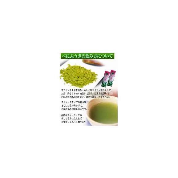 【メール便送料無料】べにふうき茶・粉末スティック50本入り!03