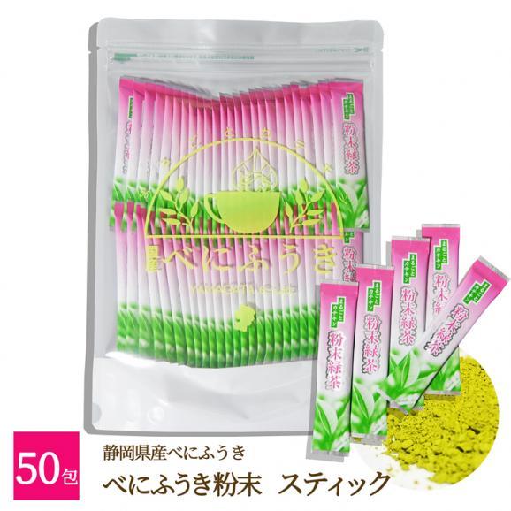【メール便送料無料】べにふうき茶・粉末スティック50本入り!01