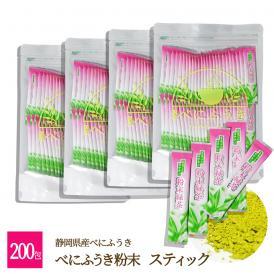 【送料無料】べにふうき茶・粉末スティック200本入り!ご家族、または業務用としてオススメ!花粉対策に!子供も飲める緑茶の様なおいしさ!