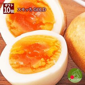 【さらにコクをプラス】燻製卵 スモッちGOLD10個入(贈答用)赤玉卵を使用したプレミアム・すもっち!産地直送・