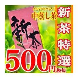 【メール便送料無料】特選新茶100g やぶきた種中蒸し・美味しい新茶をたっぷり楽しみたい方はこちら【5月20日頃から出荷予定】