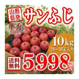 【送料無料(沖縄を除く)】 準秀品 山形サンふじ10kg 山形が誇る美味しい完熟りんごの特売