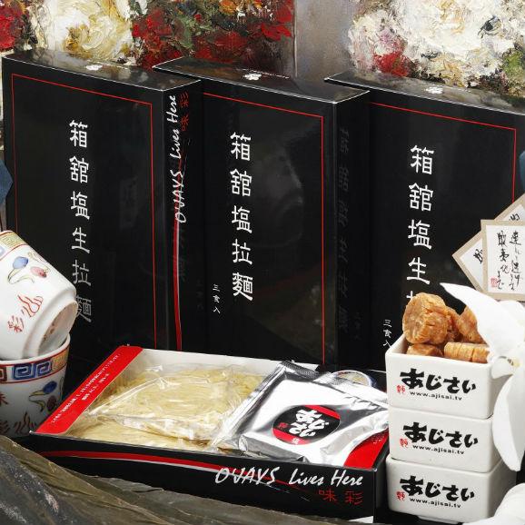 麺厨房あじさい 塩ラーメン(生3食入り)02