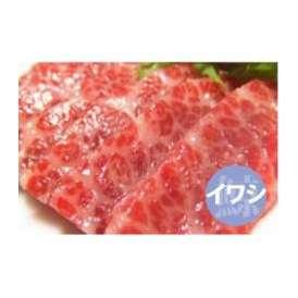 【数量限定】最高級尾肉(尾の身)135g【イワシ鯨】