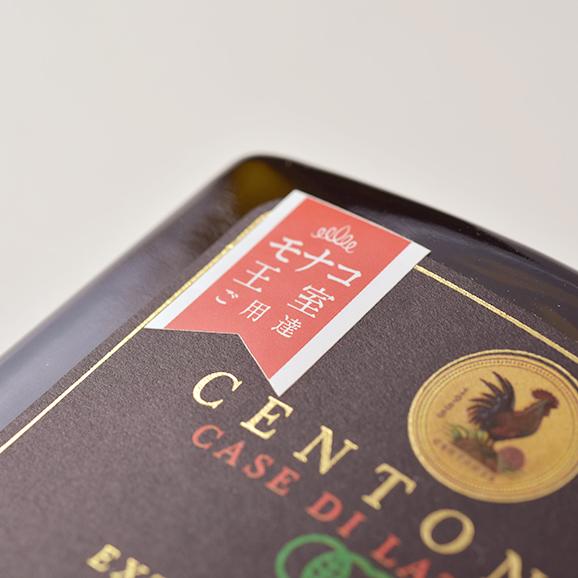 【モナコ王室御用達】有機オリーブオイル チェントンツェCentonzeシチリア産 92g03