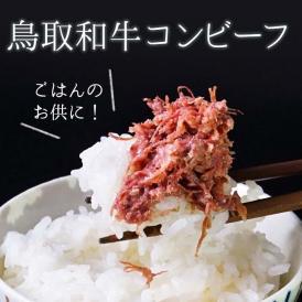 """""""生食感"""" 鳥取和牛コンビーフ 160g"""