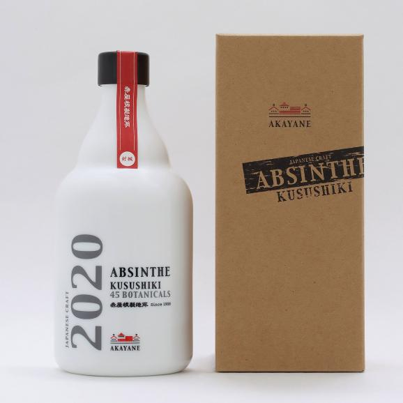 AKAYANE ABSINTHE KUSUSHIKI 2020
