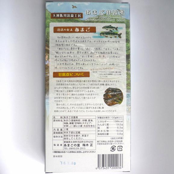 あまごの甘露煮02