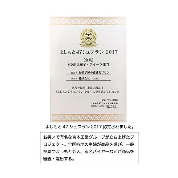 あまおう苺練乳プリン 【9個入】05