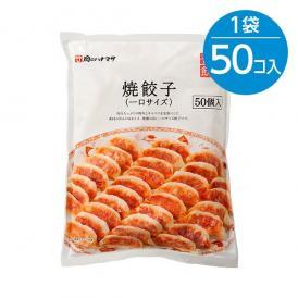 焼餃子(一口サイズ)(20g×50個入)※冷凍食品