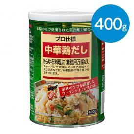 中華鶏だし(400g)
