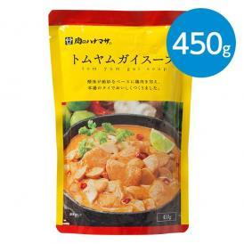 トムヤムガイスープ(450g)