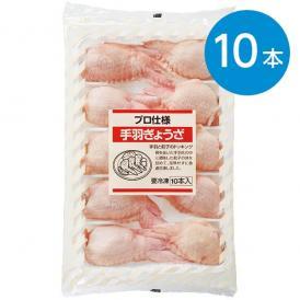 手羽餃子(65g×10本入)※冷凍食品