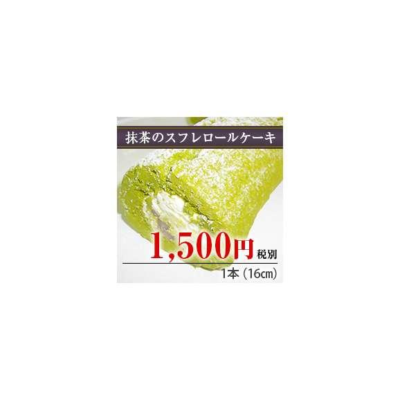 抹茶のスフレロールケーキ01