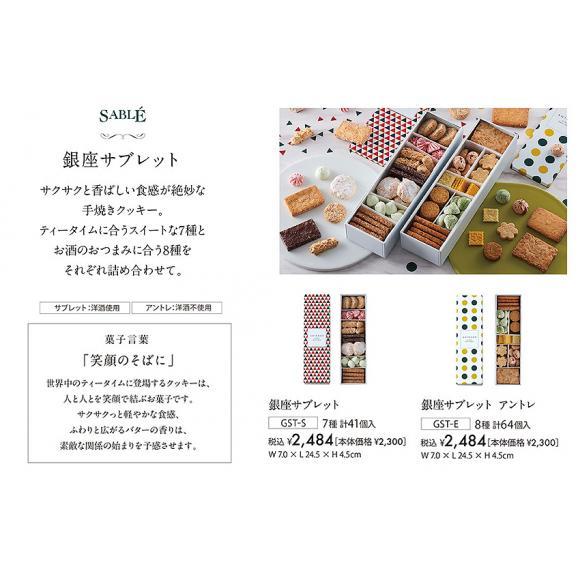 【数量限定】銀座サブレット アントレ 64個入[オンラインショップ限定]04