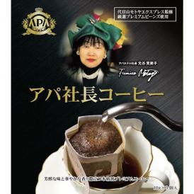 アパ社長コーヒー(10個セット)