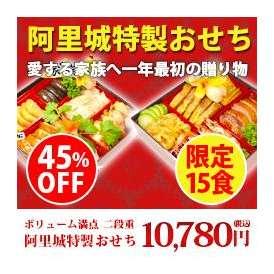 【限定15食】阿里城特製おせち(2~3人前)