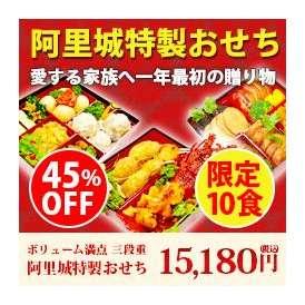 【限定10食】阿里城特製おせち(3~4人前)