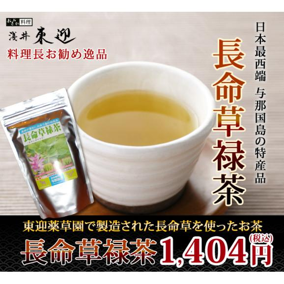 長命草禄茶(70g)01