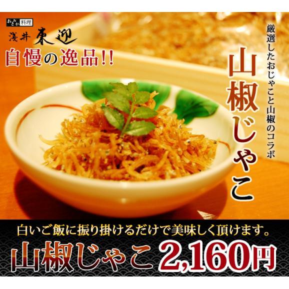 山椒じゃこ(150g)01