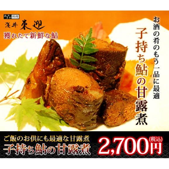 子持ち鮎の甘露煮01